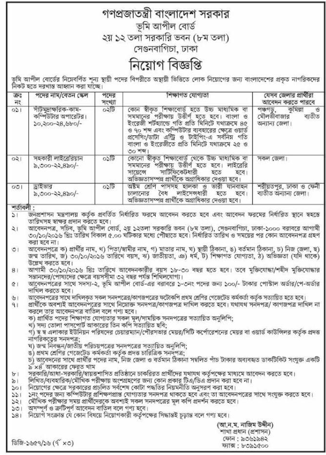 Land Appeal Board Govt Job Circular 2016