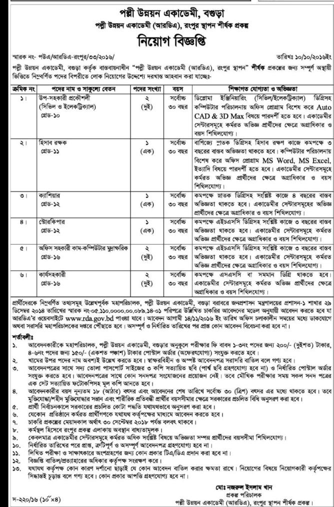 Rural Development Academy Govt Job Circular 2016