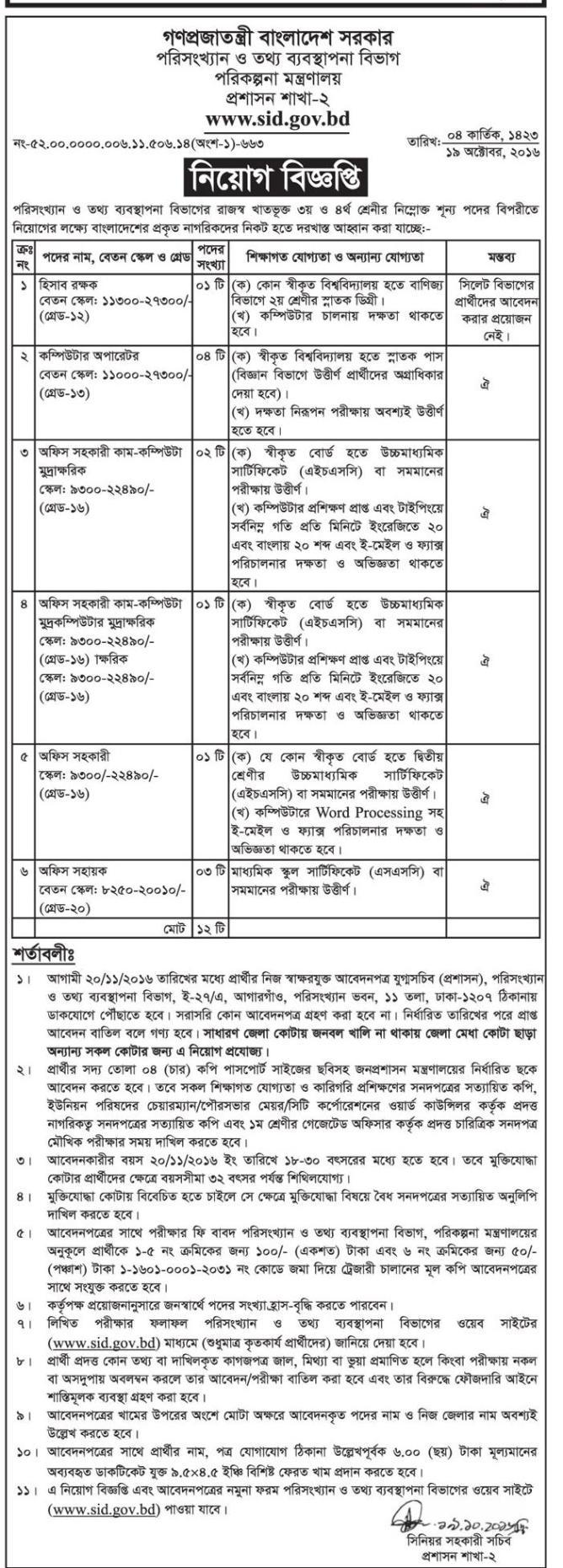 Statistics Information Division Govt Job Circular 2016