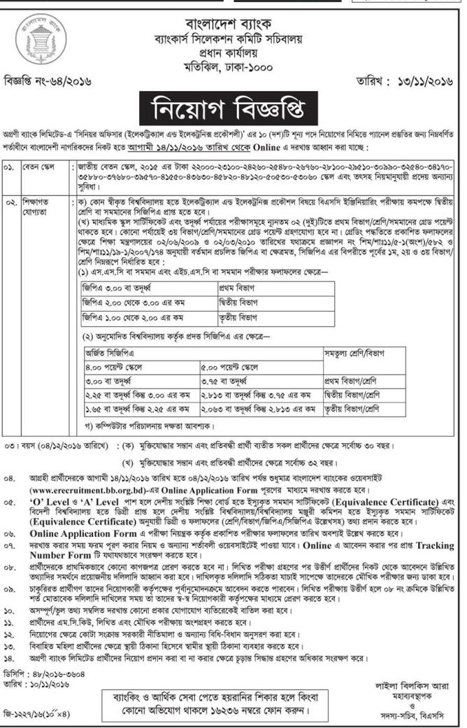 Agrani Bank Sr Officer 10 Posts Job Circular