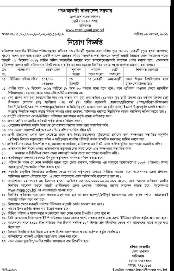 Manikganj DC Office Govt Job Circular 2016