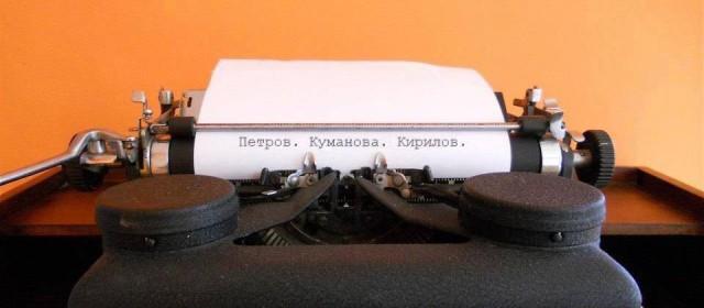 SoReadable_Petrov.Kumanova.Kirilov_cover_photo