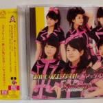 ★CD+DVD【スマイレージ】新しい私になれ!/ヤッタルチャン