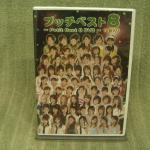★新品未開封 DVD★ プッチベスト 8 Berryz工房、 ℃-ute 他