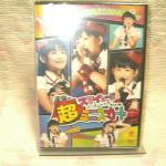 ★新品未開封 DVD★ スマイレージ 【コンサートツアー2011秋