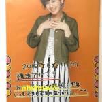 岡井千聖 日替わり A5ワイド生写真2枚 6/11 ℃-ute 横アリ限定