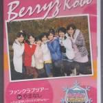 DVD★FC通販限定 Berryz工房inやまなしEXTRA 新品・未開封