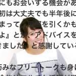 北乃きい「ZIP!」9月卒業…2時半起床2年、相談相手はイノッチだった #アイドル #idol #followme #北乃きい