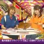 モーニング娘。道重さゆみ 亀井絵里と一緒に高橋愛の舞台に行っ #アイドル #idol #followme
