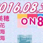 08/31 ON8+1 宮崎美穂 大島涼花,佐藤七海,中野郁海 2016 #アイドル #idol #followme
