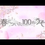 オーディオシネマ(R)【春についた100のうそ】PV 主演;川澄綾子 間島淳司  他 #アイドル #idol #followme