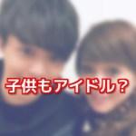 【元おにゃんこクラブ】渡辺美奈代の息子は芸能界入り?人気なの? #アイドル #idol #followme