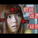 【衝撃】AKBぱるる島崎遥香が水着着ない理由に「刺青」説が浮上!!?2chの反応がやばいwwwもしやぱるるって… #アイドル #idol #followme