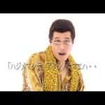 ペンパイナッポーアッポーペン 古坂大魔王 ピコ太郎 PPAP Pen Pineapple Apple Pen #アイドル #idol #followme