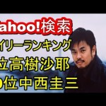 【注目】高樹沙耶容疑者逮捕でとばっちり 元夫・中西圭三に注目集まる! 【芸能人まとめ】 #アイドル #idol #followme