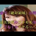 46歳で「絶対領域」公開!渡辺美奈代のフトモモは今でも十分イケるッ #アイドル #idol #followme