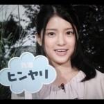 川島海荷のZIP!でのお天気コーナー「DOKUDAN!」が話題!! #アイドル #idol #followme