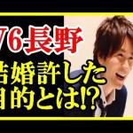 長野博 白石美帆の結婚は○○のため!?つぎは城島リーダー結婚! #アイドル #idol #followme
