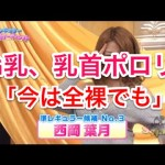 G乳、乳首ポロリの西岡葉月 今は「全裸でも…」 #アイドル #idol #followme
