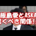 【薬】飯島愛とASKAとの驚くべき関係が明らかに…(画像あり) #アイドル #idol #followme