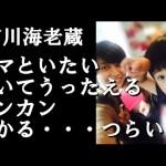【市川海老蔵】 「わかる」小林麻央の帰宅で甘える長男に #アイドル #idol #followme