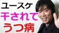 【消えた】ユースケ・サンタマリアが芸能界から干された理由 #アイドル #idol #followme