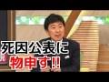 【エビ中】フジ笠井アナ「憶測広がる」松野さん死因公表に持論 #アイドル #idol #followme