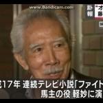 俳優の藤村俊二さん死去 #アイドル #idol #followme