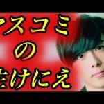 高橋一生さんのインスタ開始と最近のマスコミの狙い【ゴシップ帳】 #アイドル #idol #followme