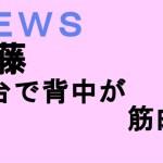 【伸びをしたら・・・】小山・加藤「舞台で背中が筋肉痛」NEWS #アイドル #idol #followme
