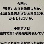 【吉高由里子】坂口健太郎を突き飛ばし妊娠中の小熊アナに! #アイドル #idol #followme
