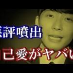 ぷっすま 星野源動画まとめ #アイドル #idol #followme