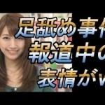 【画像あり】足舐めニュース中の三田友梨佳アナの顔www #アイドル #idol #followme