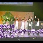 【欅坂46】長濱ねると米谷奈々未の物語「一緒に坂を上っていこうね」5 和解のとき #アイドル #idol #followme