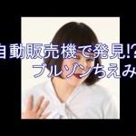 【たくNEWS】自販機にブルゾンちえみ!? #アイドル #idol #followme