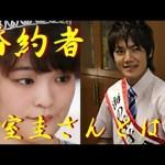 眞子さまの婚約者、小室圭さん 真面目で明るいムードメーカー「王子」! ブーメラン女王国会中継 #アイドル #idol #followme