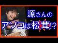 【星野源さん ラジオ】 源さんのアソコの大きさは松茸!?『蒸すといい匂いがします』w #アイドル #idol #followme