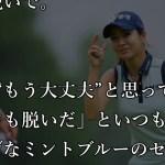 アン・シネは手応えと共に北海道へ!涼しいセクシーウェアでカムバック!【国内女子ゴルフ】 #アイドル #idol #followme