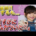 【AKB48】指原莉乃「ファンの事考えて発言してほしい・・・」 #アイドル #idol #followme