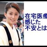 小林麻央 ブログkokoro最新記事で熱や痛みによる不安を吐露!6月以降の病状や余命に注目 2017年6月5日 #アイドル #idol #followme