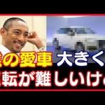 市川海老蔵や片岡愛之助ら歌舞伎役者は高級車を乗り回してる?予想を超える年収にビックリ仰天! #アイドル #idol #followme