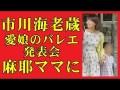 """【芸能いい】市川海老蔵、愛娘のバレエ発表会を""""麻耶ママ""""に託す2ch #アイドル #idol #followme"""