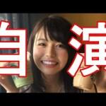 青学のミスコンで準優勝だった井口綾子が優勝者を叩くも自演がバレて炎上【ミス青学】【Twitterで話題】 #アイドル #idol #followme