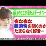 ひみつの嵐ちゃん! aiko 佐藤隆太 3月3日 110303 #アイドル #idol #followme