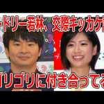 オードリー若林、南沢奈央との交際キッカケ語る「ゴリゴリに付き合ってる」 #アイドル #idol #followme