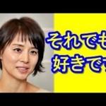 【話題】天海祐希 石田ゆり子 芸能界タラレバ美女の「結婚しない」裏事情 #アイドル #idol #followme