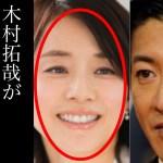 """木村拓哉が""""石田ゆり子と共演する理由""""がやばかった。『BG~身辺警護人~』の初回以降の視聴率は共演者にかかっている? #アイドル #idol #followme"""