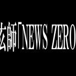 米津玄師「NEWS ZERO」特集 インタビュー&ライブ映像解禁 #アイドル #idol #followme