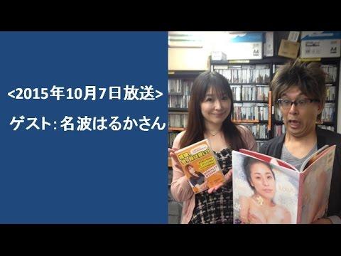 藤田サトシのビジネス婚活塾(14-3)元準ミス日本の名波さんの好みのタイプ #婚活 #followme