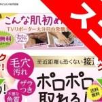 発酵美容スキンケア「四季彩ピールオフ ゴマージュ」の通販・購入・口コミ・効果 #スキンケア #プラセンタ #Skincare #followme